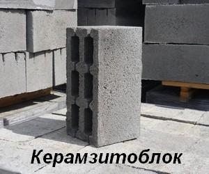 КЕРАМЗИТОБЛОК